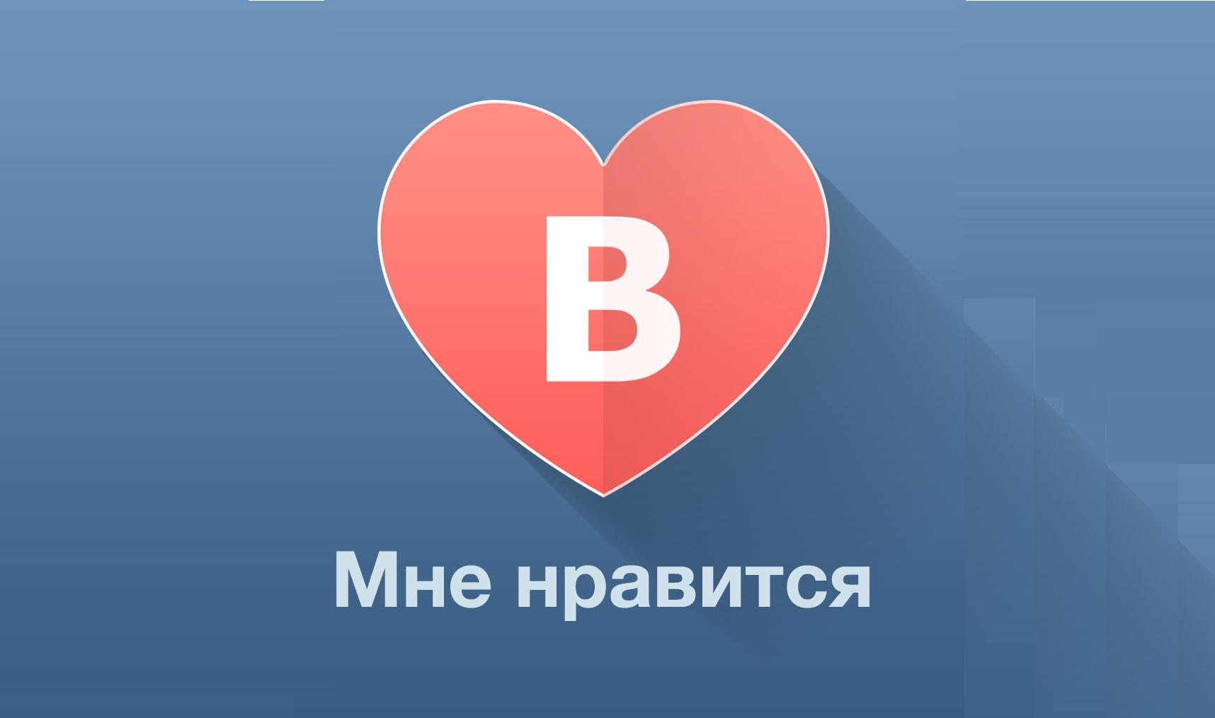 накрутка лайков вконтакте