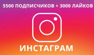 5500 подписчиков + 3000 лайков