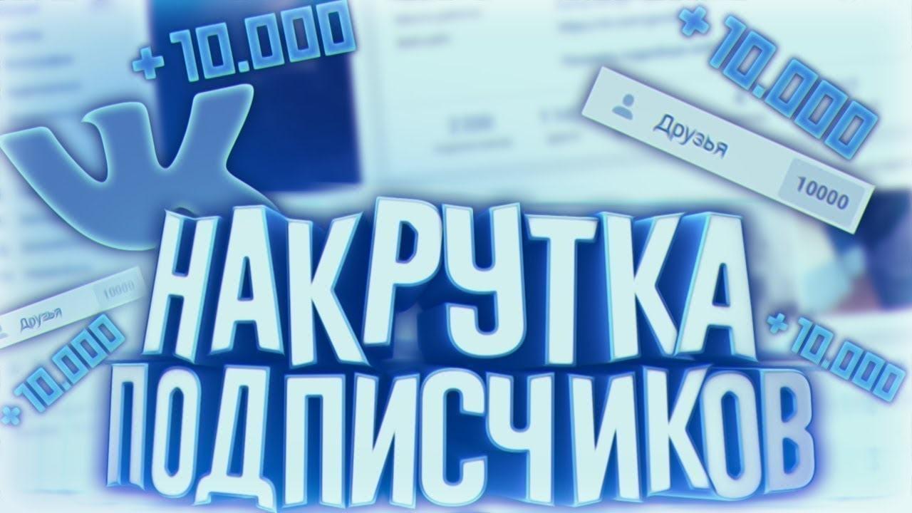 Как быстро и бесплатно набрать подписчиков Вконтакте? Легко