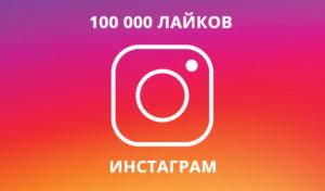 100 000 лайков + 50 комментариев