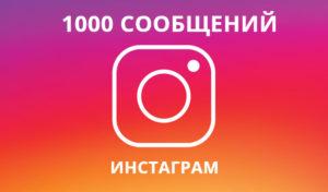 1000 сообщений в Директ