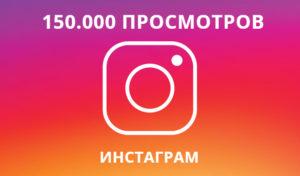 150000 просмотров + 50 комментариев