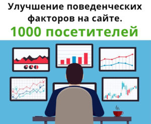 1000 уникальных посетителей
