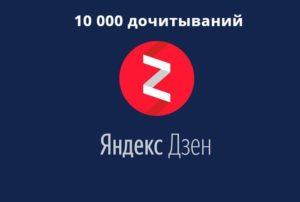 10000 дочитываний