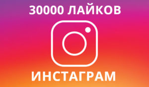 30000 лайков