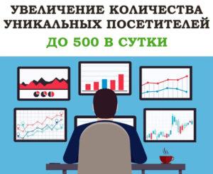 Увеличение количества уникальных посетителей сайта до 500 в сутки