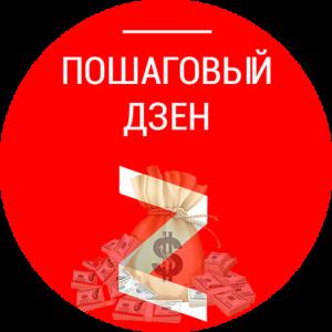 Полный курс по Яндекс Дзен